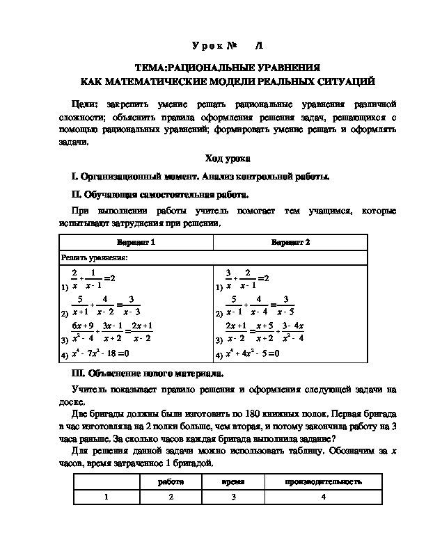 Контрольная работа рациональные уравнения как математические модели реальных ситуаций работа в норильска для девушек