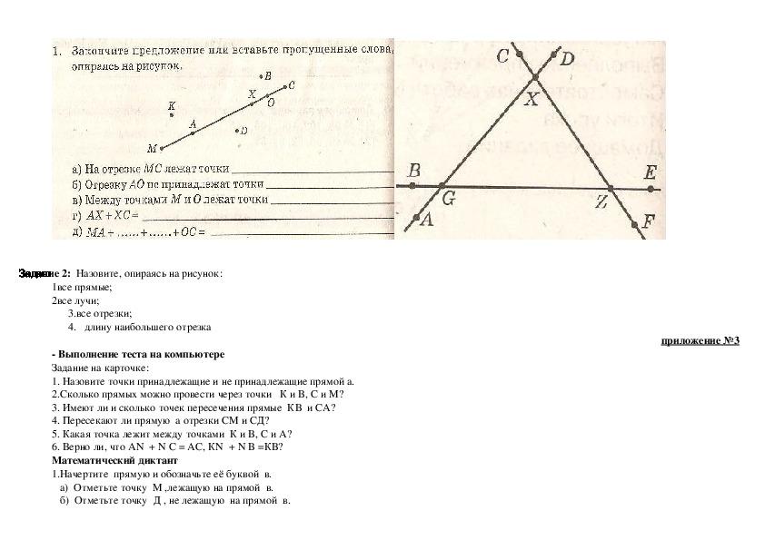 "Урок геометрии 7 класс ""Точки, прямые, отрезки"""
