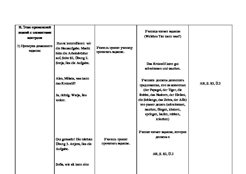 """Открытый урок по немецкому языку в 4 классе на тему """"Die Tiere"""""""