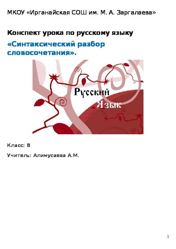 Конспект урока по русскому языку   «Синтаксический разбор словосочетания».