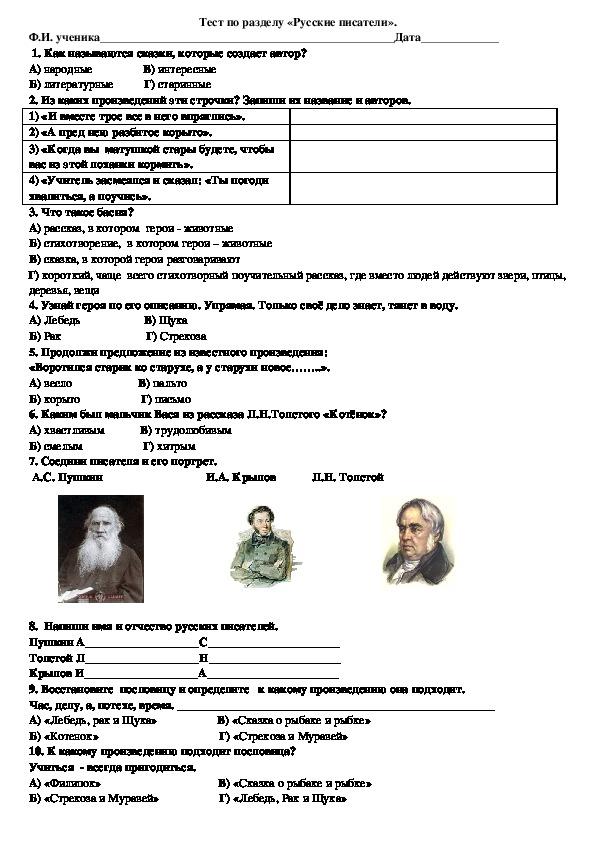 """Тест по литературному чтению во 2 классе """"Обобщение по разделу .Русские писатели"""""""