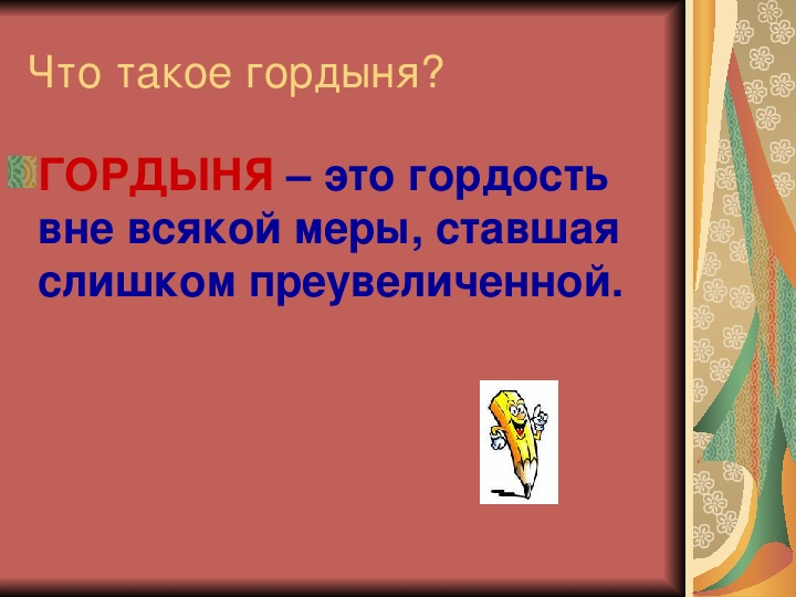 """Презентация урока ОРКСЭ в 4 классе """"Гордость и гордыня"""""""