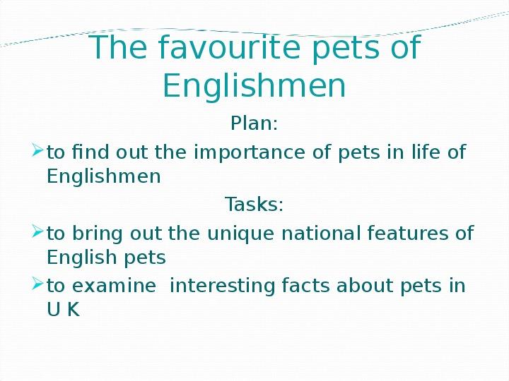"""Презентация по английскому языку """" Традиции англичан""""-8 класс"""