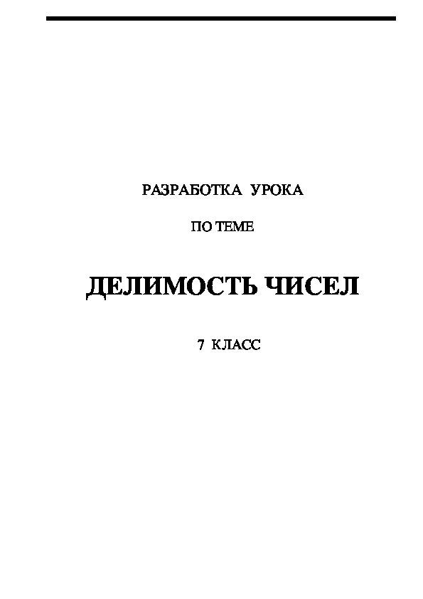 """Разработка урока по теме """"Делимость"""" (7 класс математика)"""