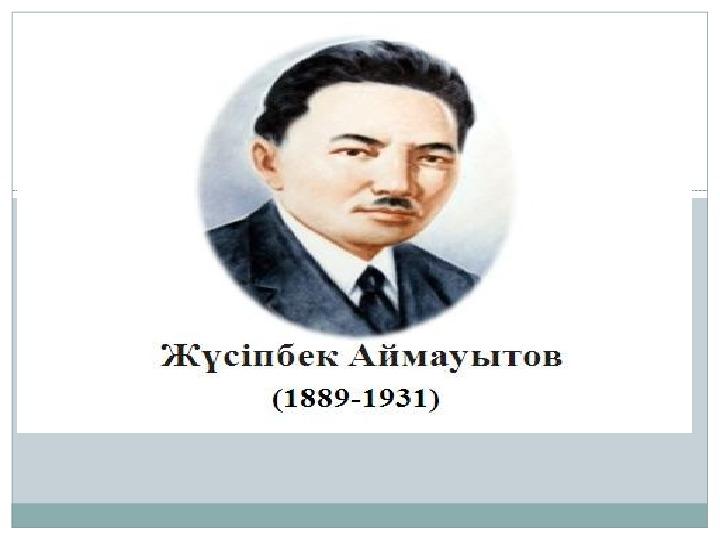 """Презентация по казахскому языку  """"Махамбет"""" """"10 класс"""