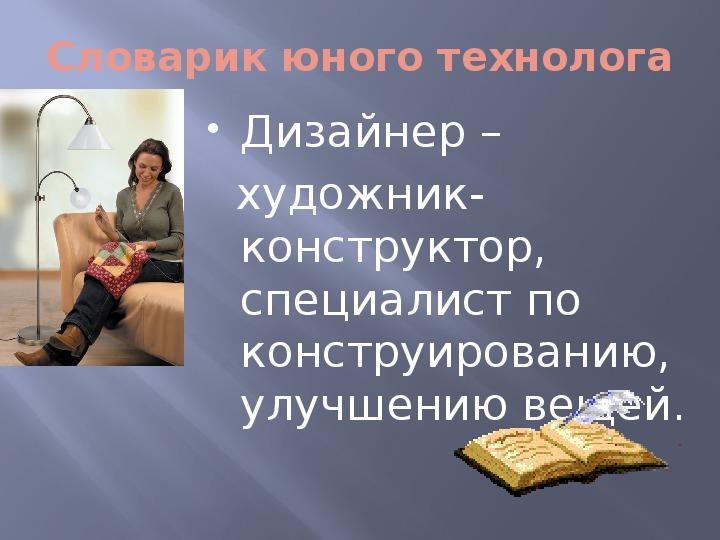 """Методическая разработка урока на тему """"Свет в дом. Изделие """"Торшер"""" (1 класс, технология)"""