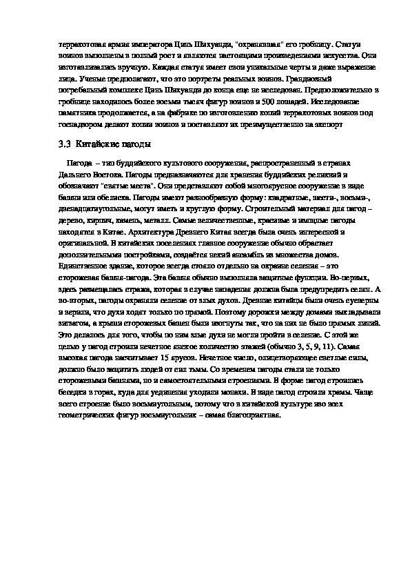 """Проект по географии """"Неизвестный Китай"""""""