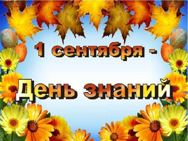 """Презентация: """"1 сентября - День Знаний"""""""
