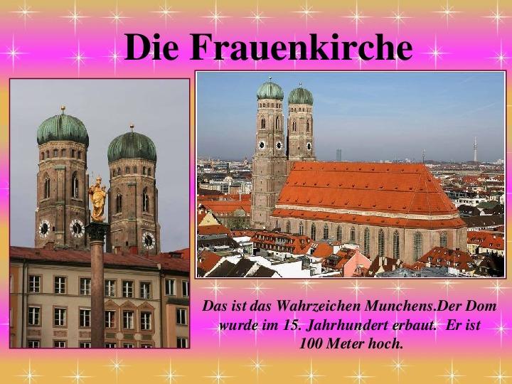 """Учебная презентация по немецкому языку """"Бавария, географическое положение, столица Баварии"""" 8 класс"""
