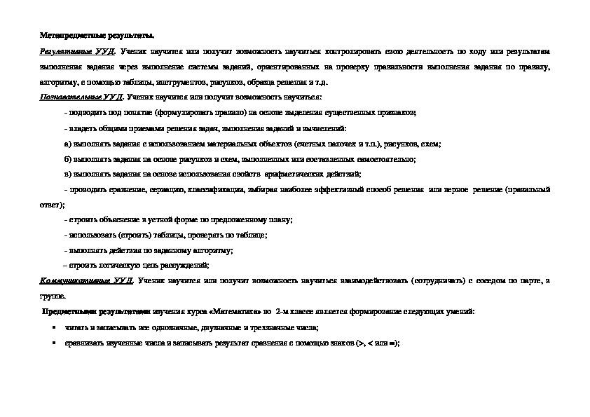 Рабочая программа по математике для 2 класса УМК ПНШ