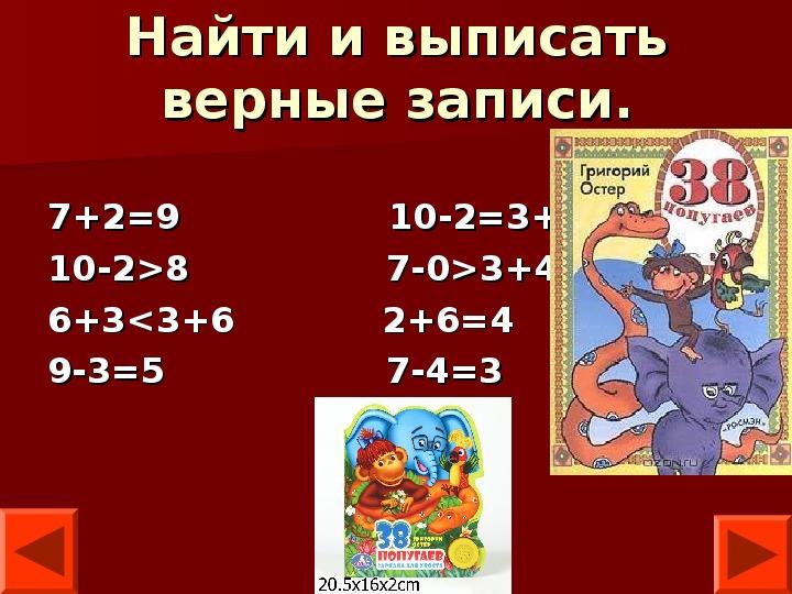 """Конспект урока математики 1 класс на тему """"Состав чисел в пределах 10. Закрепление"""".  Презентация к уроку"""