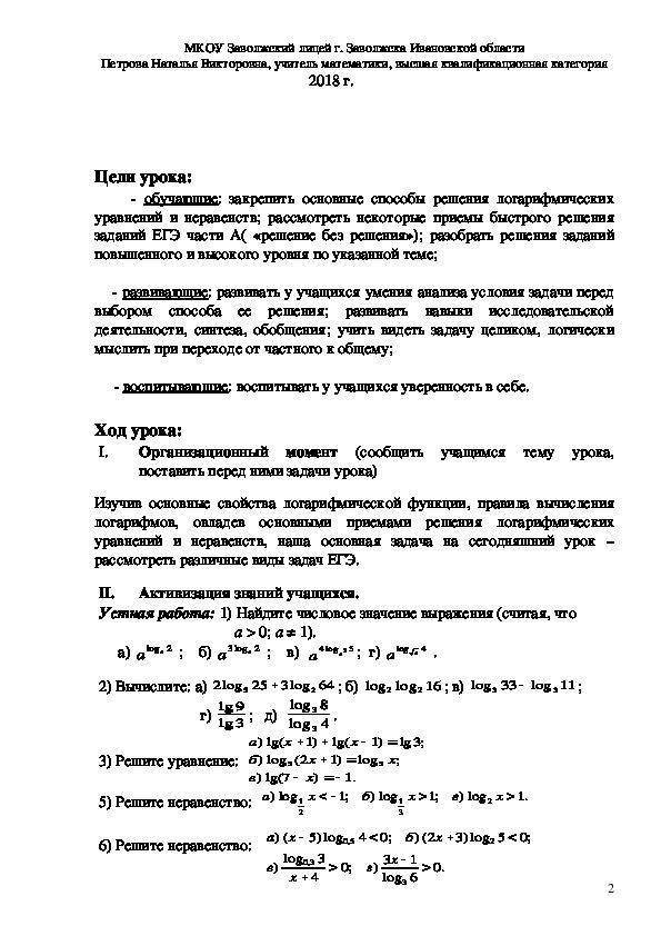 Конспект урока математики в 10 (11) классе по теме «Логарифмы. Логарифмическая функция. Решение уравнений и неравенств»