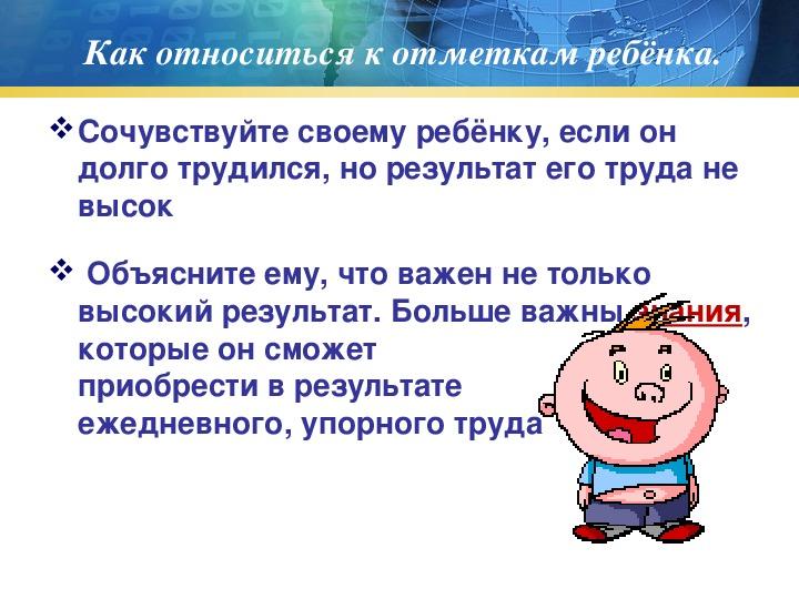 Родительское собрание  «Оценка и отметка в современной школе»