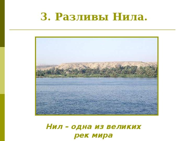 Презентация по окружающему миру. Тема: Государство на берегах Нила в 4 классе.