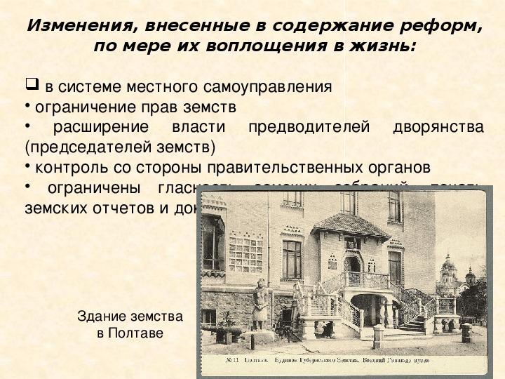 """Презентация урока по истории на тему """"Либеральные реформы 60-70-х гг XIX в. (продолжение) ( 8 класс, история)"""