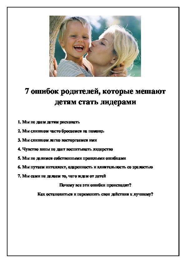 """Журнал для родителей """"Дошкольное образование в семье"""""""
