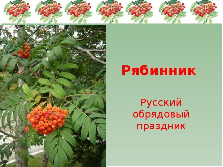 Сценарий праздника «Рябинник»