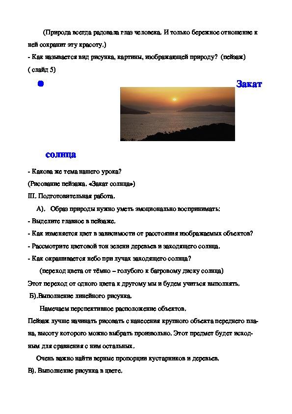 """Конспект урока по изобразительному искусству  """"Закат солнца"""" (4 класс)"""