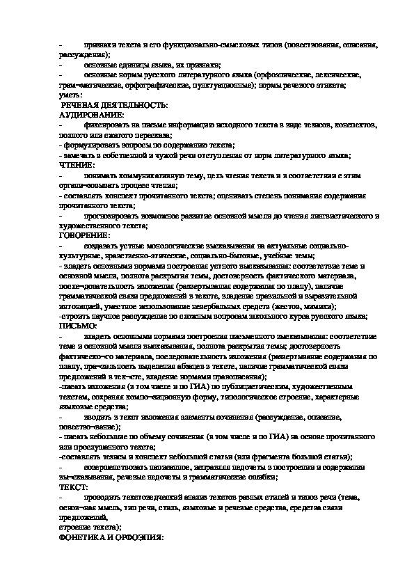 Календарно - тематическое планирование уроков русского языка в 9 классе.