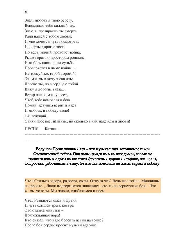 """Лмтературно-музыкальная композиция""""Никто не забыт и ничто не забыто"""""""