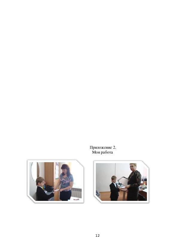 Хобби наших учителей (исследовательский проект)