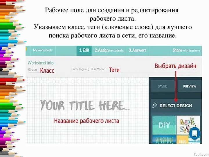 Интерактивные рабочие листы в сервисе - Wizer.Me для создания современного урока.