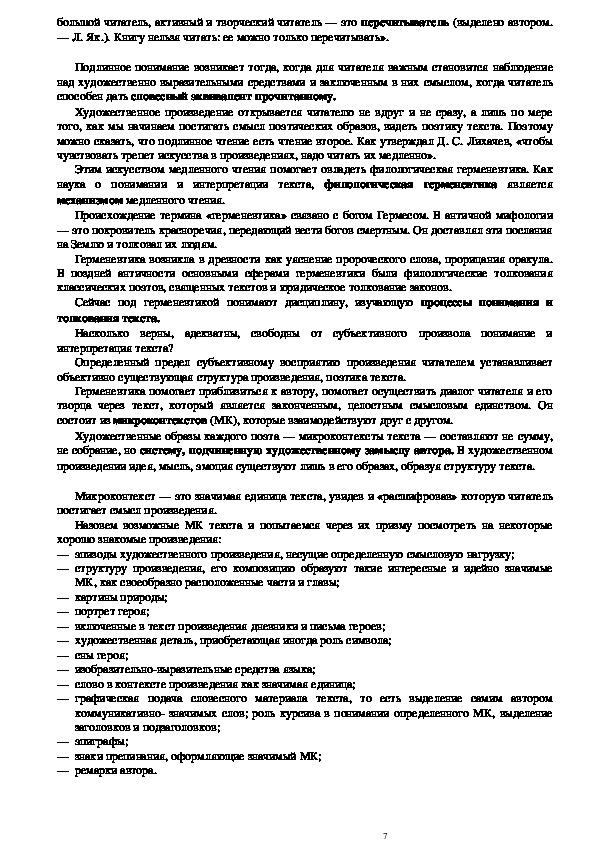 Поурочное планирование по русскому языку на тему «Имя прилагательное »