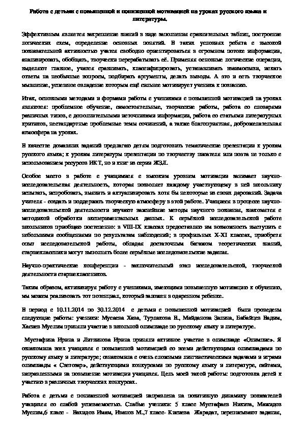 Работа с детьми с повышенной и пониженной мотивацией на уроках русского языка и литературы.