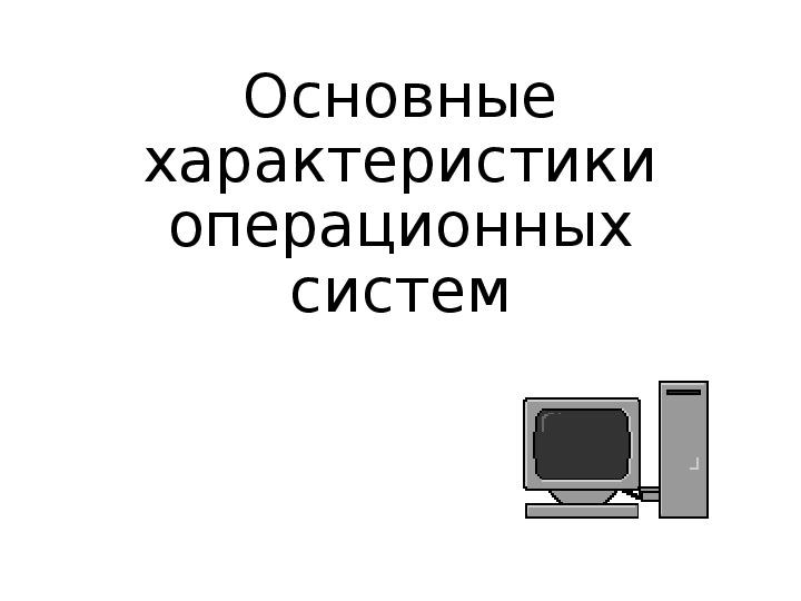 Основные характеристики операционной системы