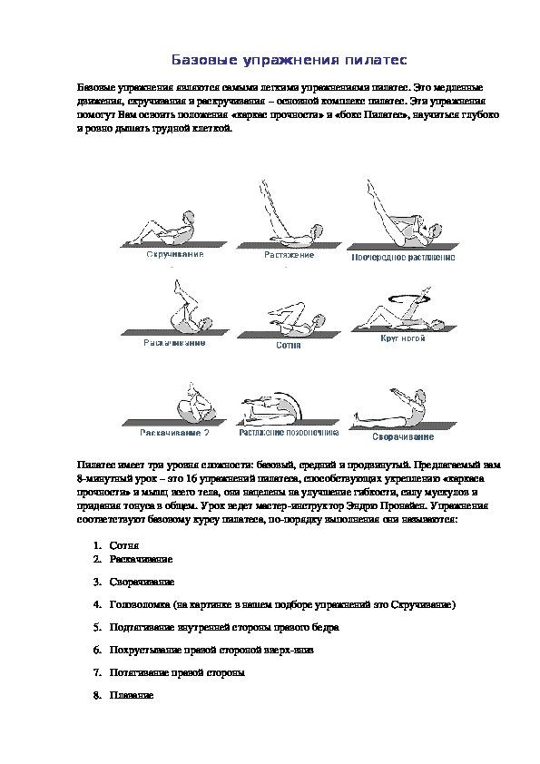 основные упражнения пилатеса в картинках запросу