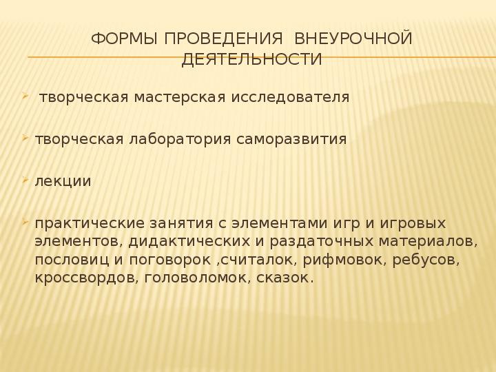 Педсовет ФОРМЫ ВНЕУРОЧНОЙ ДЕЯТЕЛЬНОСТИ УЧАЩИХСЯ