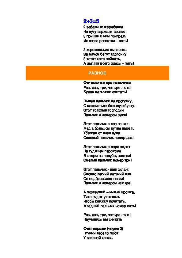 Математика в стихах