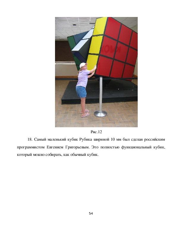 Позитивное влияние вращательных головоломок на уровень тревожности школьников