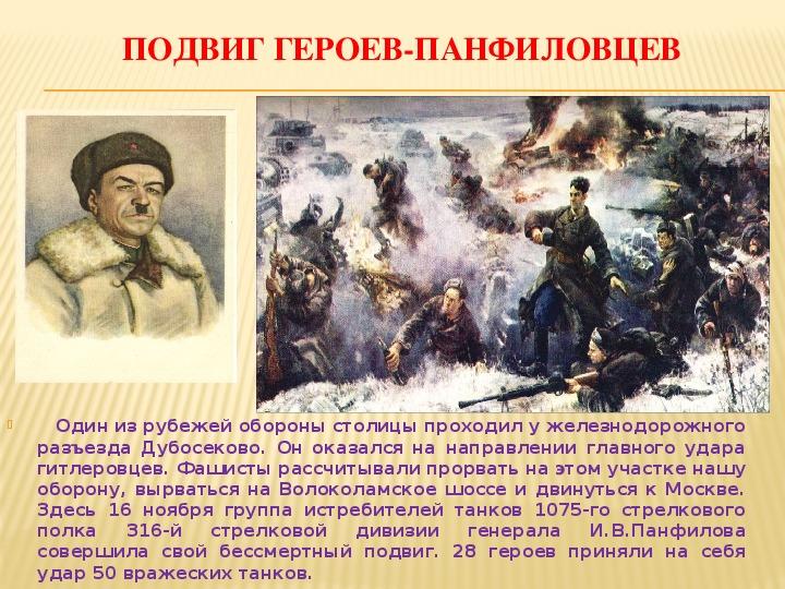 Картинки про героев панфиловцев