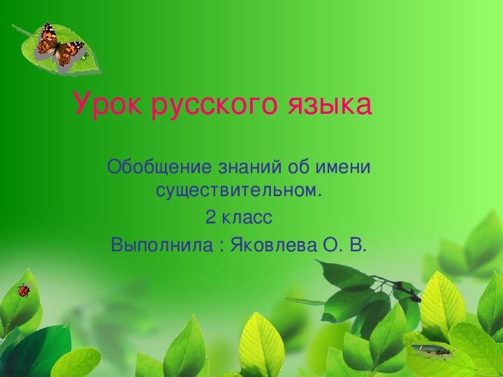 """Презентация по русскому языку """"Имя существительное"""" (2 класс)"""