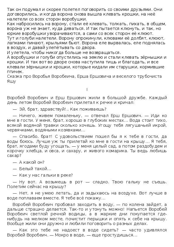 """Книга """"Воробей"""""""