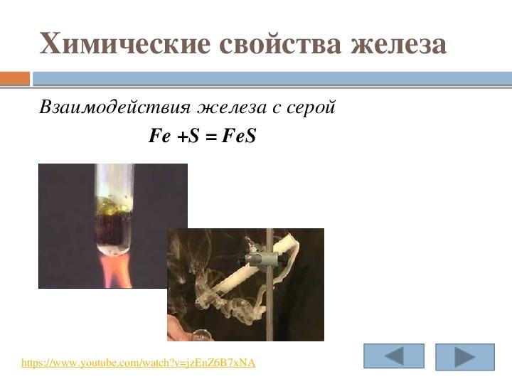 """Презентация по химии на тему """"Железо и его соединенияурок """" ( 9 класс, химия)"""