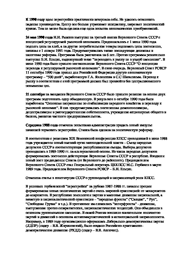 """Обобщающий урок по теме: """"Перестройка: объективная необходимость или козырная карта М.С. Горбачева"""