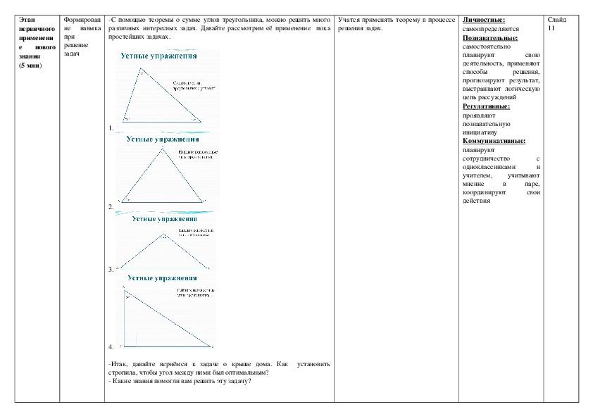 Сумма углов в треугольнике 7 класс