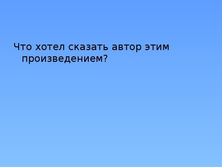 "Викторина Г.Х.Андерсен "" Гадкий утёнок"""