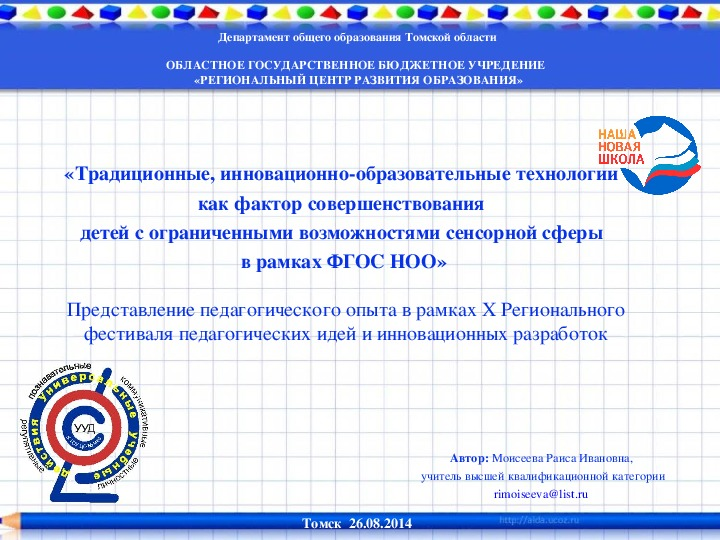 """Презентация """"Традиционные инновационно-образовательные технологии как фактор совершенствования детей с ограниченными возможностями сенсорной сферы в рамках ФГОС НОО"""" (Информация для педагогов)"""