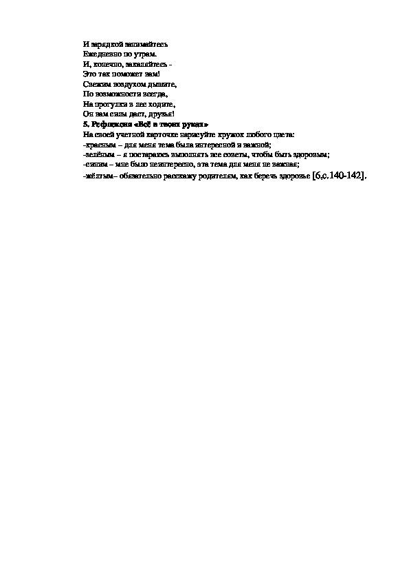 ИССЛЕДОВАТЕЛЬСКАЯ РАБОТА «ИССЛЕДОВАНИЕ КУЛЬТУРНО-ГИГИЕНИЧЕСКИХ НАВЫКОВ У ВОСПИТАННИЦ ПОДРОСТКОВОГО ВОЗРАСТА  ГУО «МОГИЛЕВСКИЙ ДЕТСКИЙ ДОМ №1»