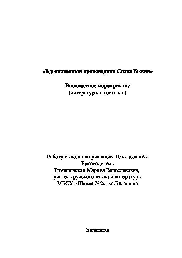 """Литературная гостиная """"Проповедник Слова Божия"""" ( Отец Бороздинов)"""