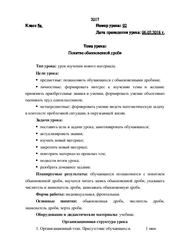 """Конспект урока по математике на тему """"Понятие обыкновенной дроби"""" (5 класс)"""