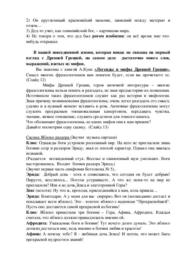 Интегрированный урок русского языка, литературы и истории