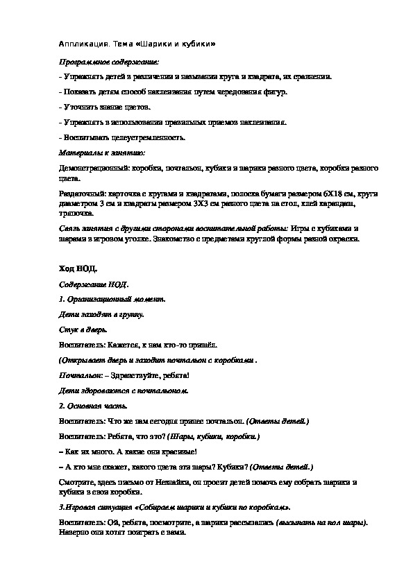 Конспект ОД по художественно-эстетическому развитию «Шарики и кубики» (аппликация)