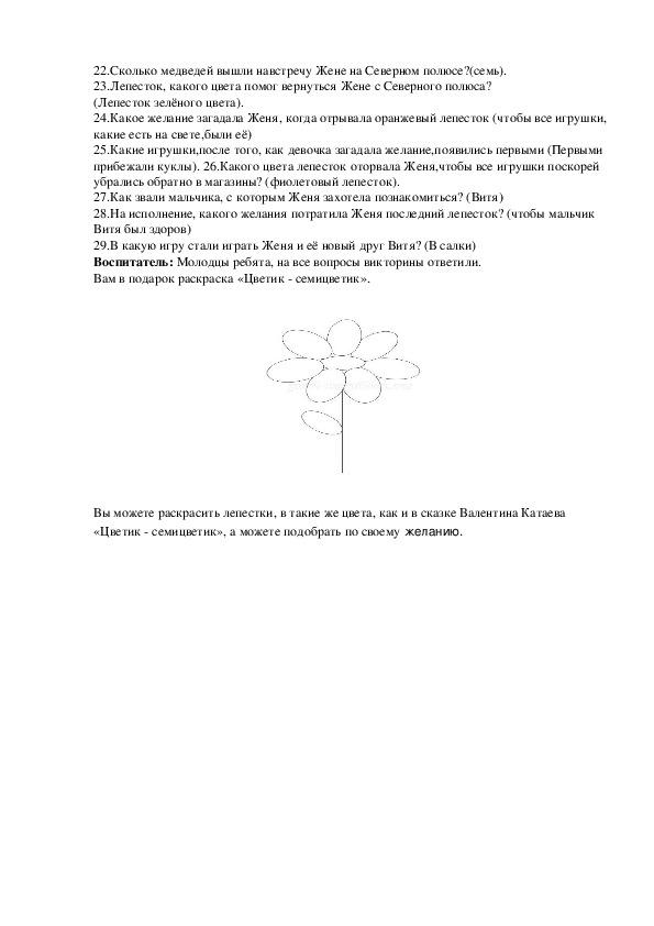 «Цветик - семицветик»