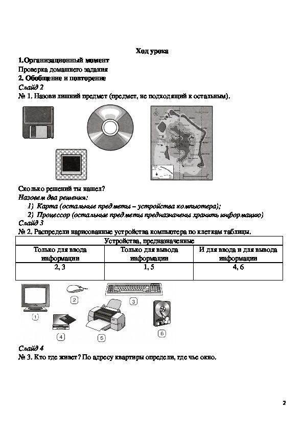 Тема: Обобщение материала по теме «Устройство компьютера».