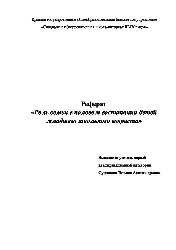 Реферат на тему «Роль семьи в половом воспитании детей младшего школьного возраста»