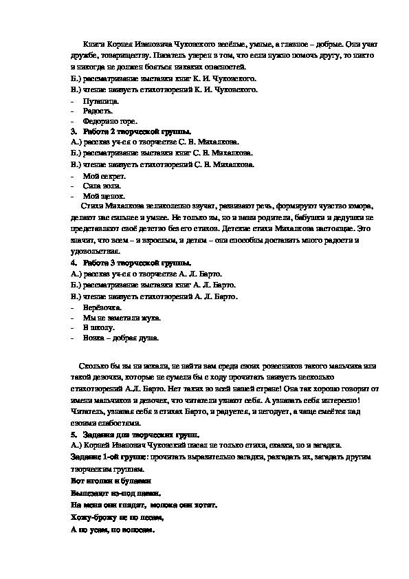 Тема: «Обобщение к разделу «Писатели—детям» ( 2 класс)